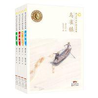 曹文轩名作画本系列(4册)平装套装