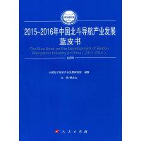 2015-2016年中国北斗导航产业发展蓝皮书(2015-2016年中国工业和信息化发展系列蓝皮书)
