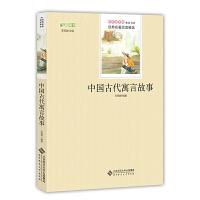 中国古代寓言故事(中小学语文新课标必读丛书 )700多名读者热评!