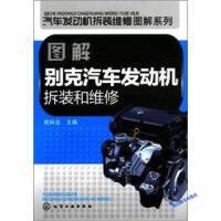 汽车发动机拆装维修图解系列-图解别克汽车发动机拆装和维修