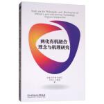两化有机融合:理念与机理研究 【正版书籍】