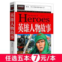 英雄人物故事 新阅读不注音 青少年读物 汲取新知识 开拓大视野 鲜活的英雄人物不朽的精神财富 青少年课外书中外英雄人物故