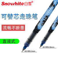 【12支包邮】白雪可替芯走珠笔X881针管走珠笔中性笔细签字笔直液式不断墨水笔