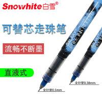 【12支包邮】白雪可替芯走珠笔1581针管走珠笔中性笔细签字笔直液式不断墨水笔