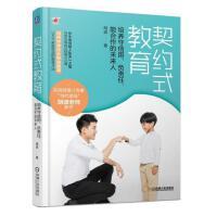 契约式教育:培养守信用、负责任、能合作的未来人