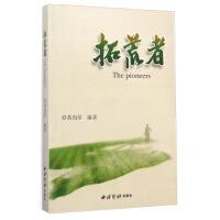 【RT5】拓荒者 黄尚厚 西泠印社出版社 9787550813069