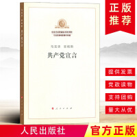 纪念马克思诞辰200周年・马克思恩格斯著作特辑-共产党宣言