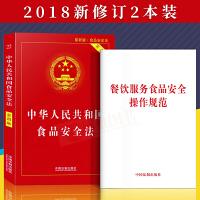 正版现货 中华人民共和国食品安全法+餐饮服务食品安全操作规范 中国法制出版社