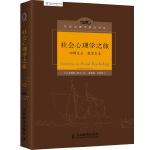 社会心理学之旅 (美)罗伯特・莱文,陈浩莺,李奇琪 人民邮电出版社 9787115376527