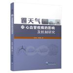 霾天气对心血管疾病的影响及机制研究张书余,张夏琨气象出版社9787502965006