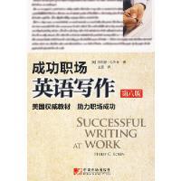 成功职场英语写作 科林 ,王雷 中国市场出版社 9787509205846