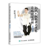 杨氏太极拳40式竞赛套路完全图解 视频学习版
