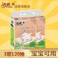 洁柔天然无香抽纸3包一提6包装纸巾实惠装官网家庭装家用卫生纸抽
