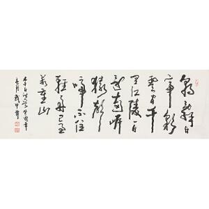 武中奇 《书法》
