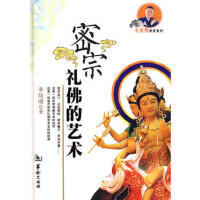 全新正版 密宗礼佛的艺术 李居明 9787801787347 华龄缘为书来图书专营店