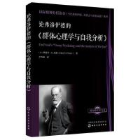 国际精神分析协会《当代弗洛伊德:转折点与重要议题》系列--论弗洛伊德的《群体心理学与自我分析》