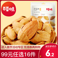 【百草味-巴旦木50g】巴达木巴坦木扁桃仁坚果干果零食特产