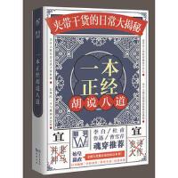 【二手原版9成新】一本正经胡说八道,王说、扶他柠檬茶、微笑的猫、两色风景、闲,长江出版社,9787549249893