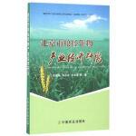 【正版全新直发】北京市粮经作物产业经济研究 刘瑞涵 9787109217942 中国农业出版社