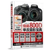 【全新直发】佳能800D单反摄影宝典 相机设置 拍摄技法 场景实战 后期处理 北极光摄影 9787115464927