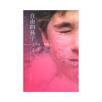 自由的孩子[法] 马克・李维(Marc Levy),范炜炜上海译文出版社9787532760152