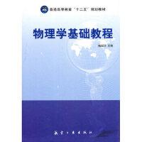 物理学基础教程(十二五普高)杨宏菲中航书苑文化传媒(北京)有限公司9787802435896