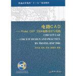 电路CAD-protel DXP 2004电路设计与实践 王利强杨旭李成胡建明 9787561827369 天津大学出