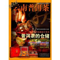 2006云南普洱茶―秋