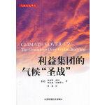 """利益集团的气候""""圣战""""(国际环境译丛)"""