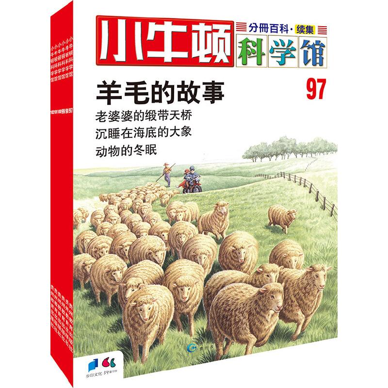 """小牛顿科学馆续集第7辑(共6册) 专为中国孩子编写的科普书,风靡台湾20年;含""""羊毛的故事、苦瓜、丹顶鹤、芋头、阿里山春之旅、看月亮""""6大主题(步印童书馆出品)"""