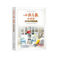 小说月报原创版2018年精品集