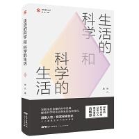 """生活的科学和科学的生活(""""社科普及丛书"""",一起探讨有关生活科学的科普之旅。)"""
