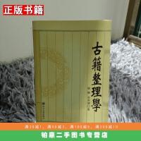 【二手9成新】古籍整理学