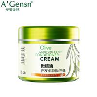 安安金纯橄榄油亮发柔顺�h油膏300ml 护发素头发营养护理