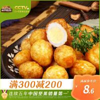 【领券满300减210】【三只松鼠_虎皮蛋158g】卤味鹌鹑蛋