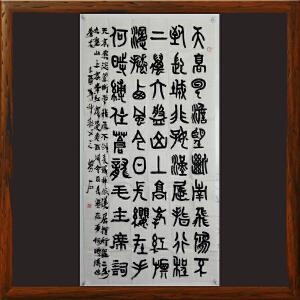《清平乐?六盘山》劳石 中国书协会员 中国美协会员 中国作协会员RW339