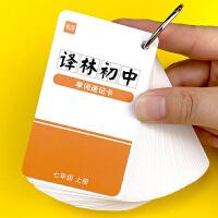 2019款译林版七八九年级初中英语单词卡片记忆卡片环扣式盒装