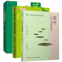 【全3册】中国茶叶营销第-书+茶叶加工与品质检验+茶叶应该这样卖白金升级版 茶叶市场营销书茶叶销售书