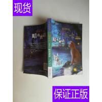 [二手旧书9成新]猫武士・四部曲之3暗夜密语 /艾琳?亨特(Erin Hu