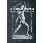 【新书店正版】实用局部解剖学图谱徐国成 等9787802454781军事医学出版社