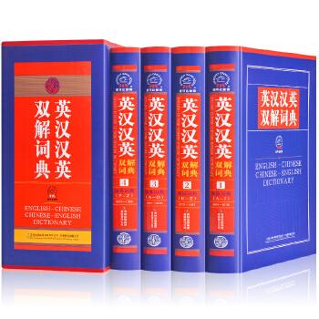 英汉汉英双解词典