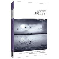 宋词三百首(全本・无障碍阅读本)(文学文库088)