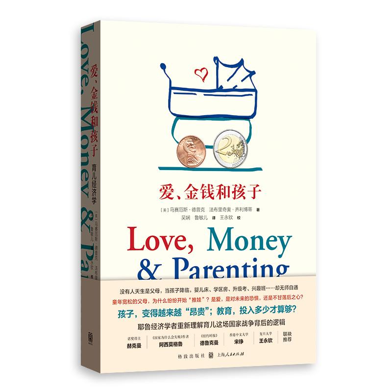 """爱、金钱和孩子:育儿经济学 """"樊登推荐"""" love money &parenting孩子,变得越来越""""昂贵"""";教育,投入多少才算够?;童年宽松的父母,为什么纷纷开始""""推娃""""?是爱,是对未来的恐惧,还是不甘落后之心?"""