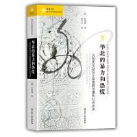 海外中国研究・华北的暴力和恐慌:义和团运动前夕基督教传播和社会冲突