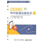 跨境电商B2C数据运营实训(中级)
