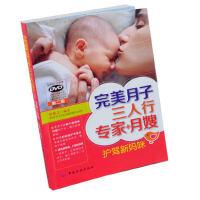 完美月子三人行 安心坐月子书籍新生儿护理百科全书含月子书餐籍营养食谱准妈妈孕妈妈畅销书产后育婴书籍 0-3岁赠婴幼儿育
