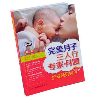 完美月子三人行 安心坐月子书籍新生儿护理百科全书含月子书餐籍营养食谱准妈妈孕妈妈畅销书产后育婴书籍 0-3岁赠婴幼儿育儿护理指导VCD 完美月子三人行