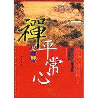 【正版现货】禅是一颗平常心 欧阳典泰著 9787502833909 地震出版社