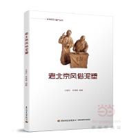 【正版全新直发】老北京风俗泥塑 刘德欣,吴德寅 9787518413386 中国轻工业出版社