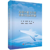 【正版直发】高超声速飞行器鲁棒自适应控制 宗群 等 9787030588906 科学出版社